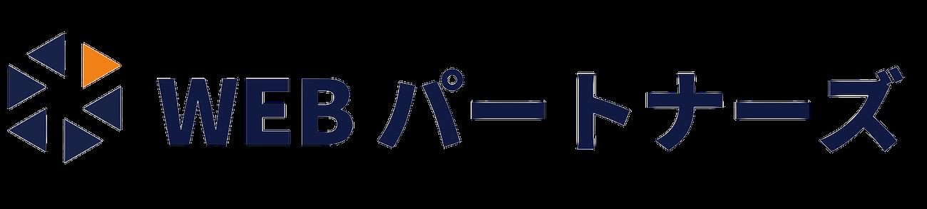 定額(月額)制のホームページ制作|WEBパートナーズ