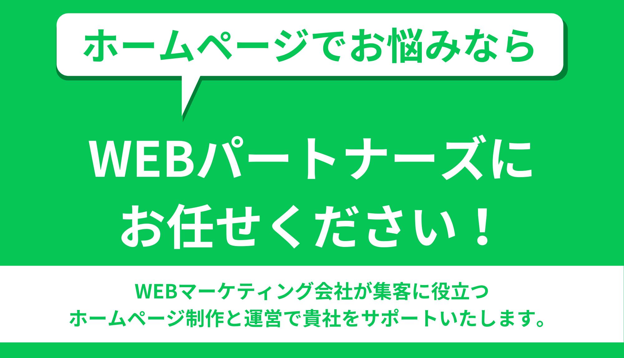 ホームページ制作ならWEBパートナーズ