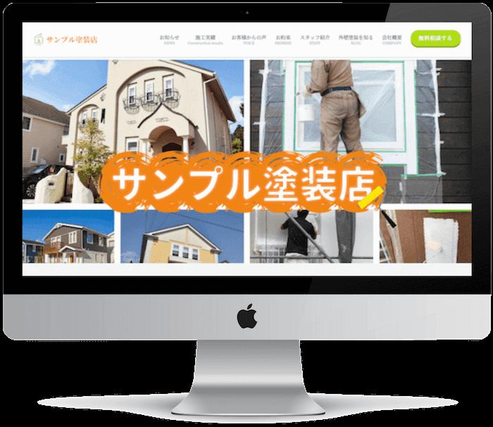 サンプル塗装店のホームページサンプル