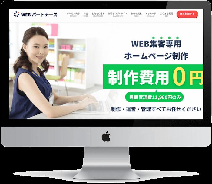 WEBパートナーズのホームページ