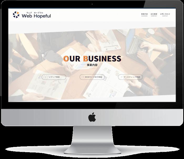 株式会社WebHopefulのホームページ