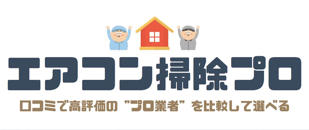 エアコン掃除プロのロゴ