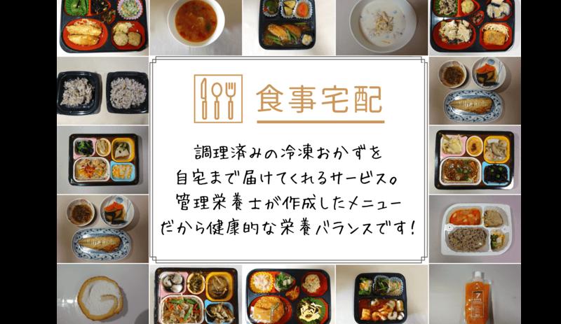 楽チン宅配食生活の紹介